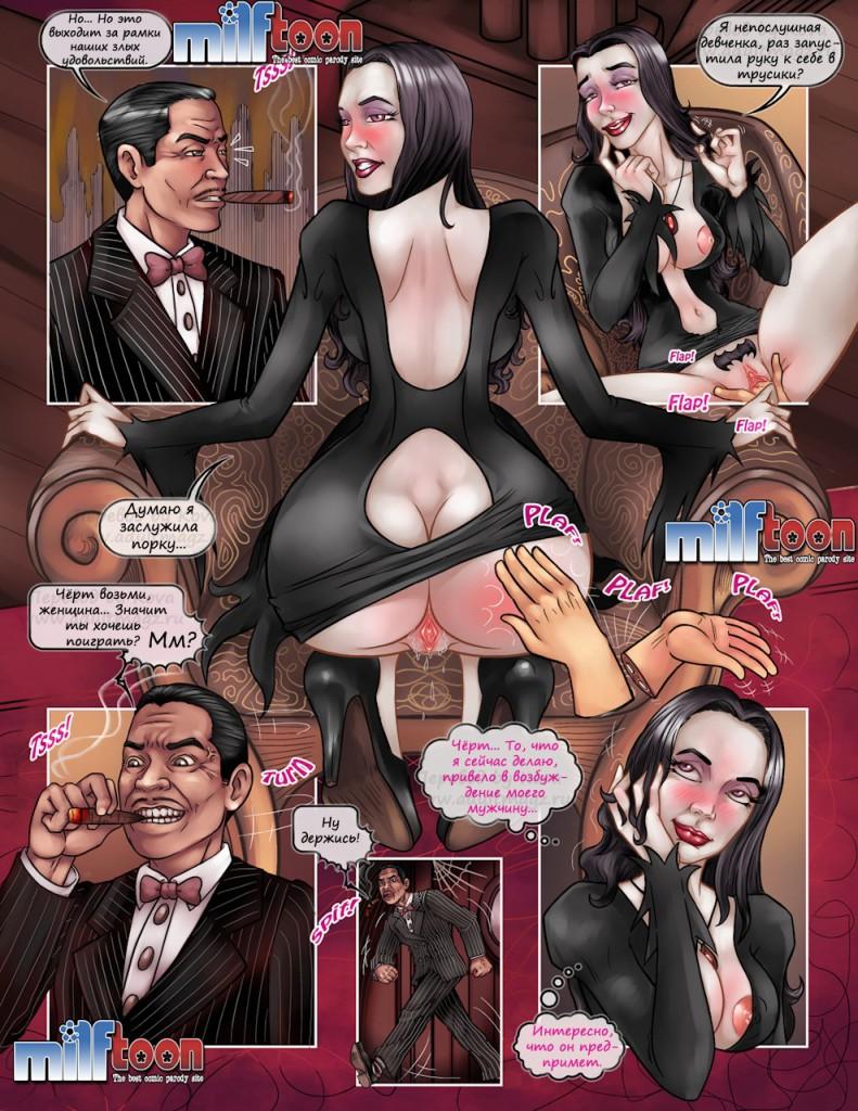 семейка адамс 3 порно