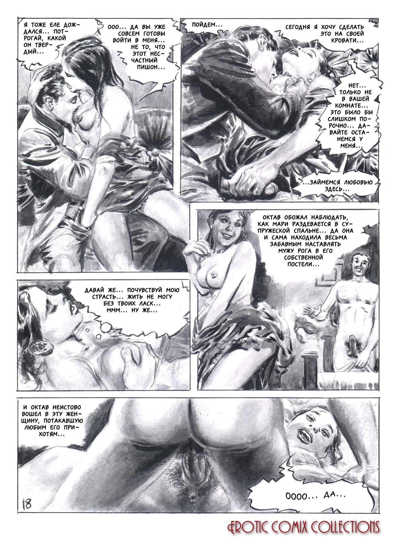 Порно рогатые мужья