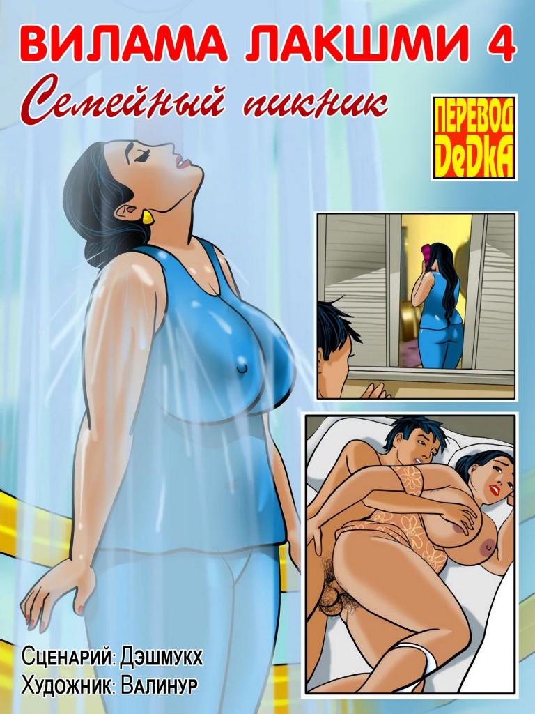 порно комикс семейный отдых 2: