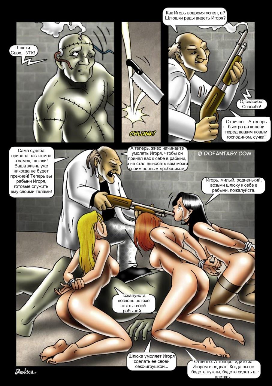 Стать Порно Рассказы