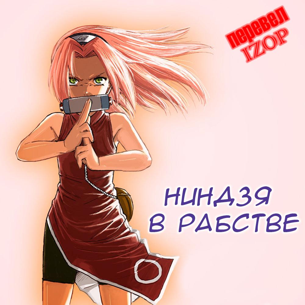 Эротические комиксы наруто про сакуру 1 фотография