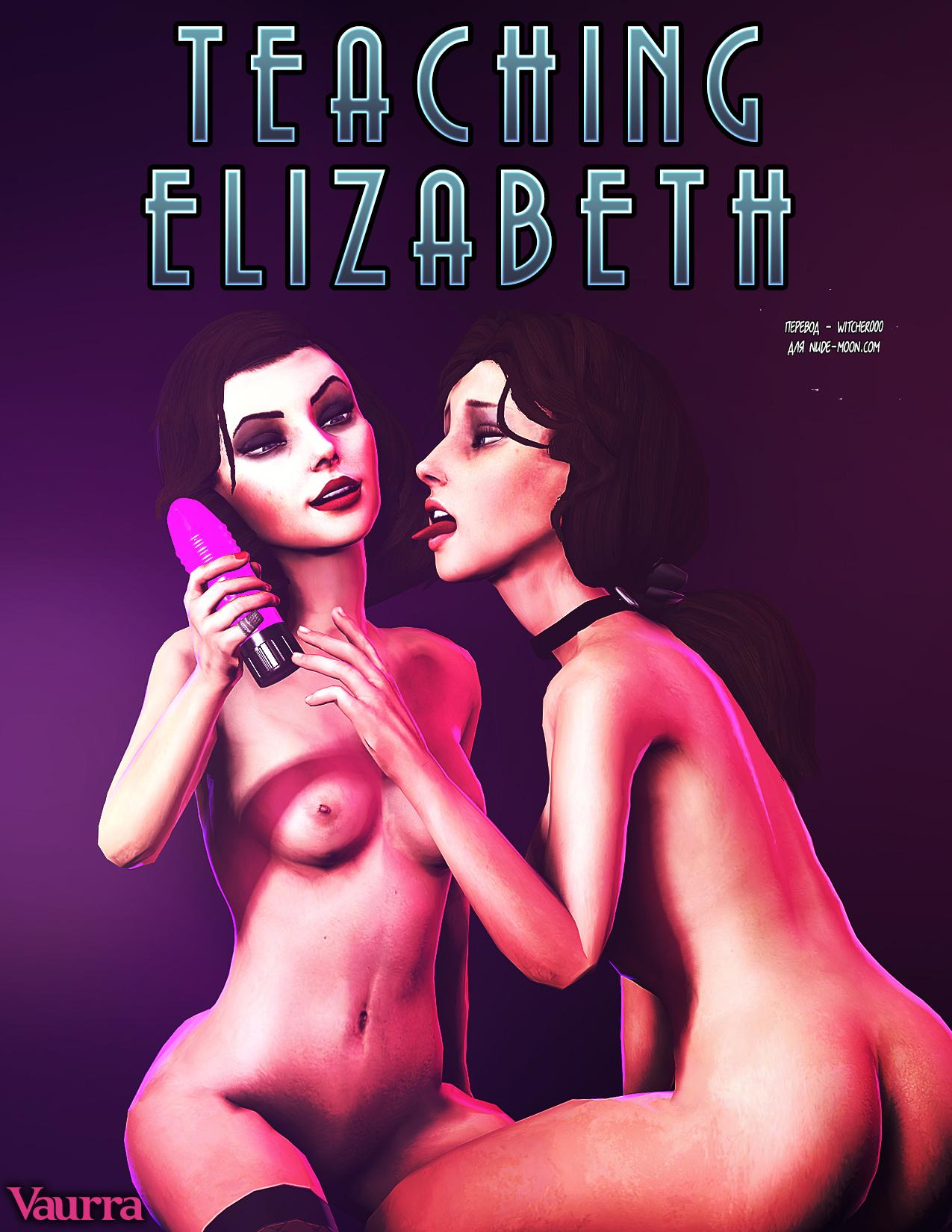 Элизабет порно комикс 13 фотография