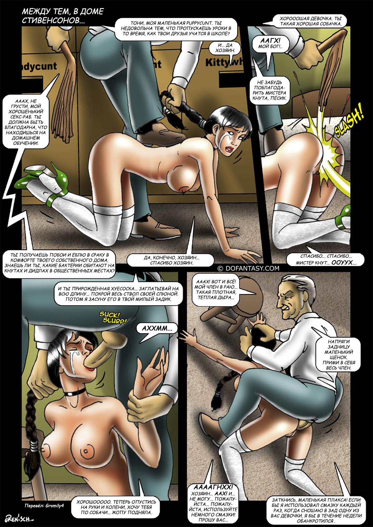 Секс с кнутом 23 фотография