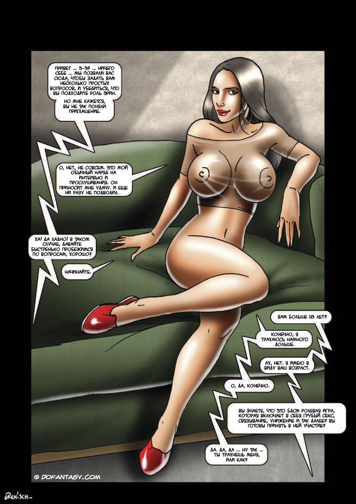 Ярмарка рабынь 2 комикс 24 фотография