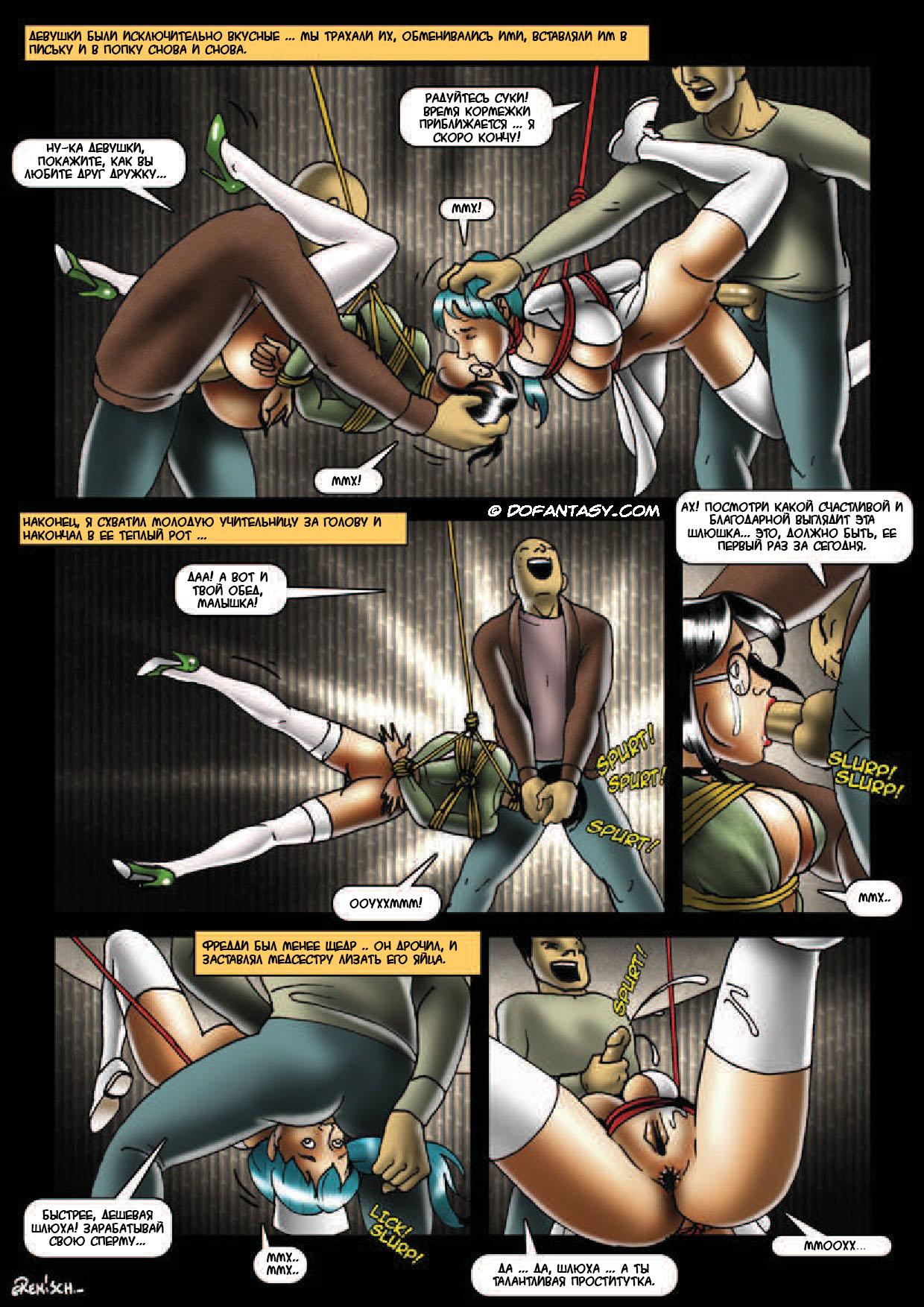 Ярмарка рабынь 2 комикс 21 фотография