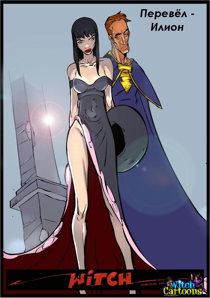 Эротика ведьма комикс 17 фотография