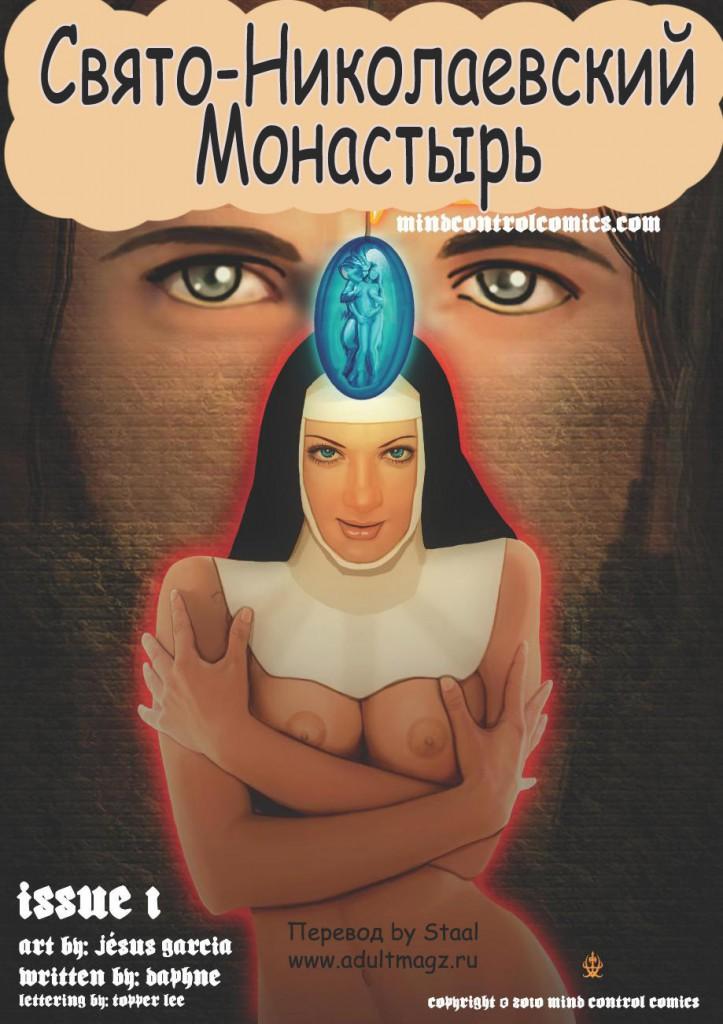эротические рассказы монашки