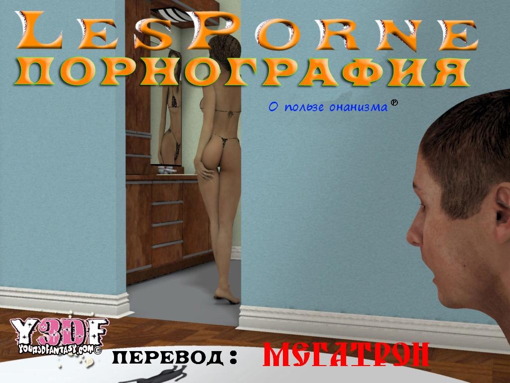 Смотреть порно отучила 1 фотография