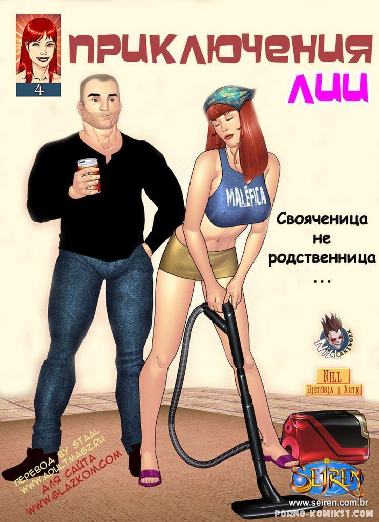 Приключения лии 3 порно комикс на русском языке 3 фотография