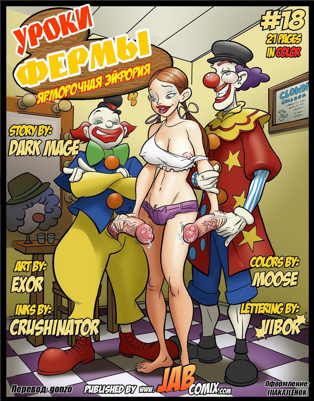 Читать порно комиксы ферма 5 фотография