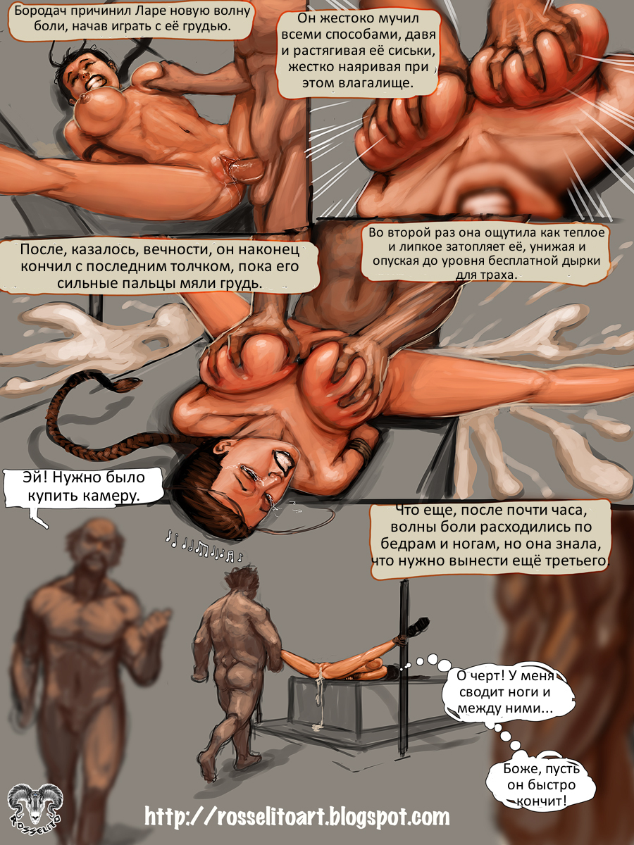 Порно комикс лары крофт 18 фотография