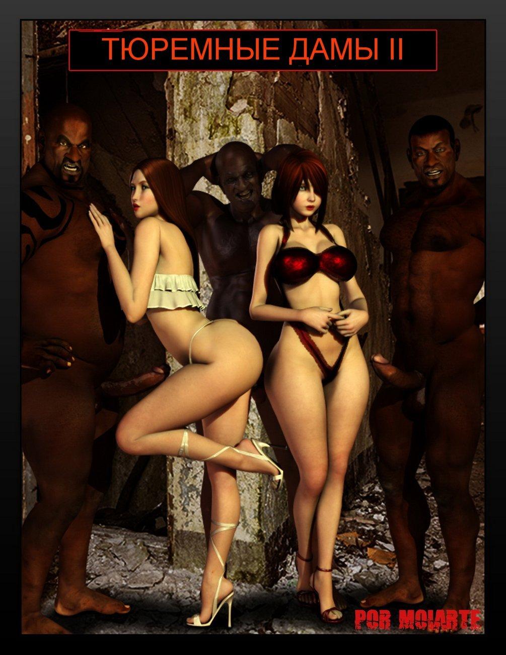 Тюремные оргии порно онлайн на русском языке 8 фотография