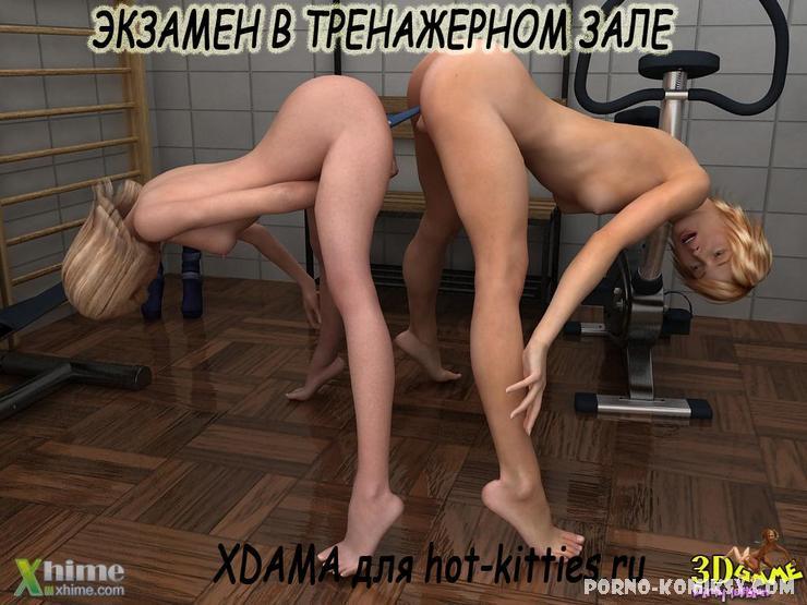 Секс на физ ре 21 фотография