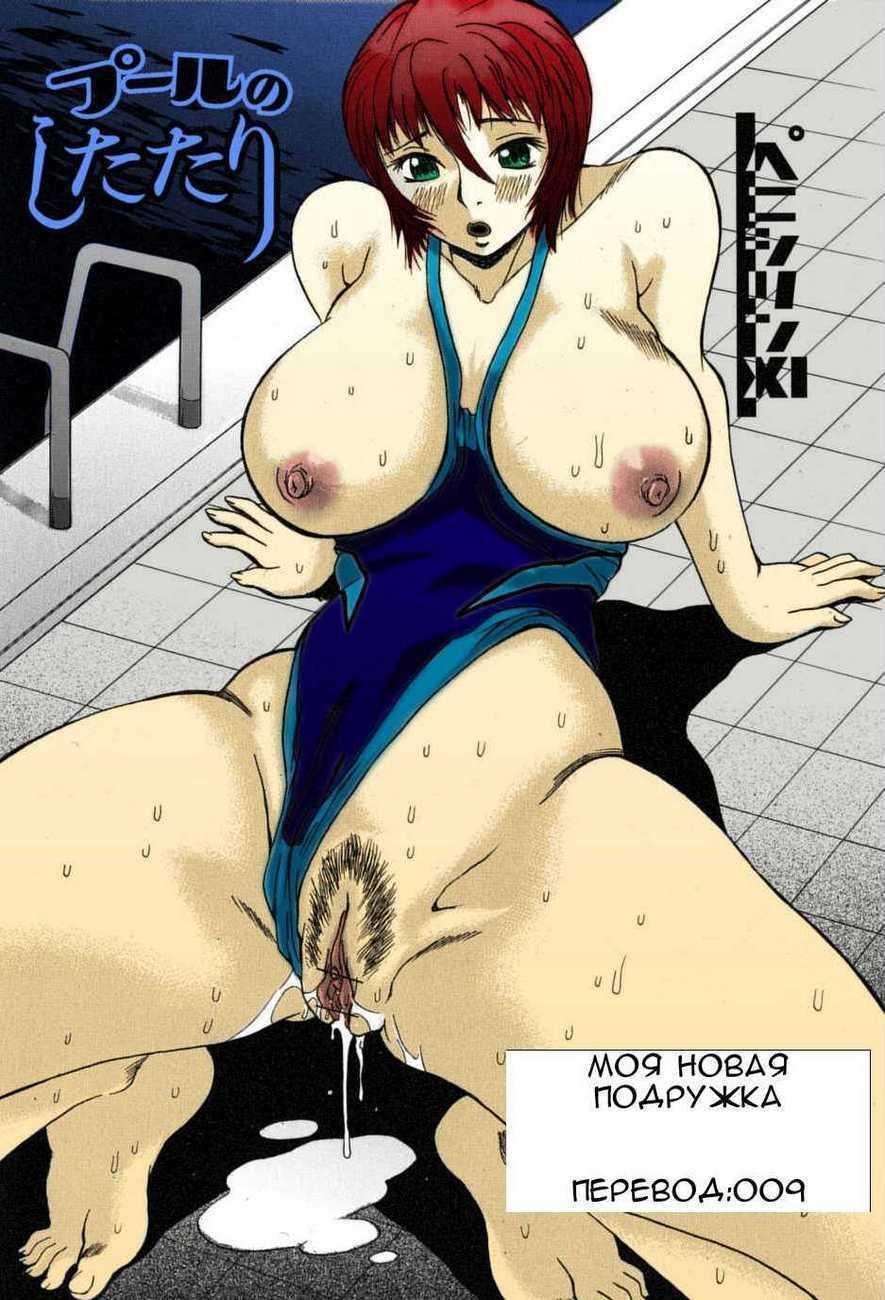 Порнухи аниме подружка 3 фотография