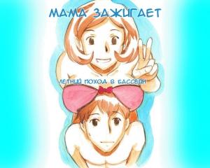 Mama Shotaimu Manatsu No Puru-hen (Мама зажигает: Летний поход в бассейн) [61]