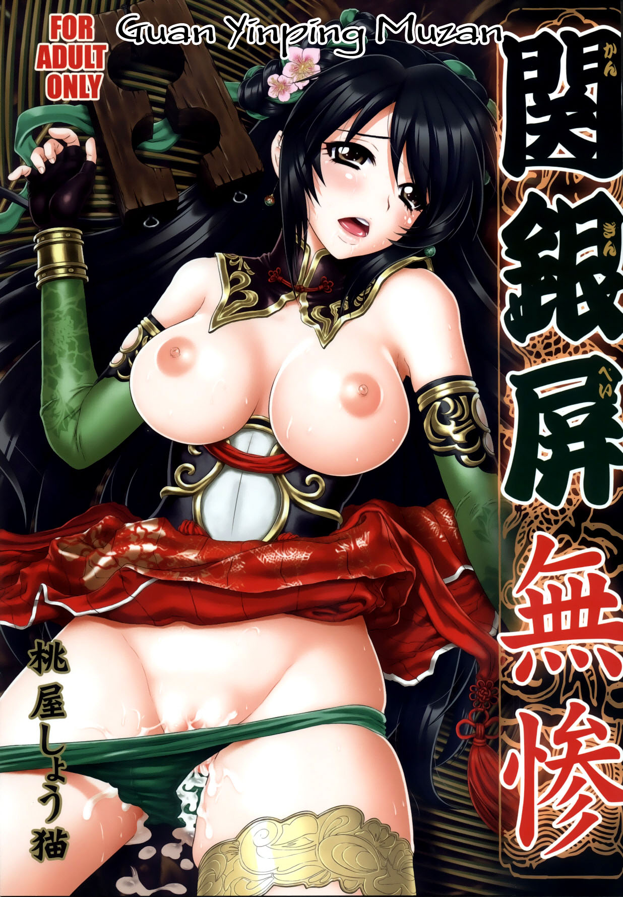 Dynasty warriors 6 porn adult petite girls