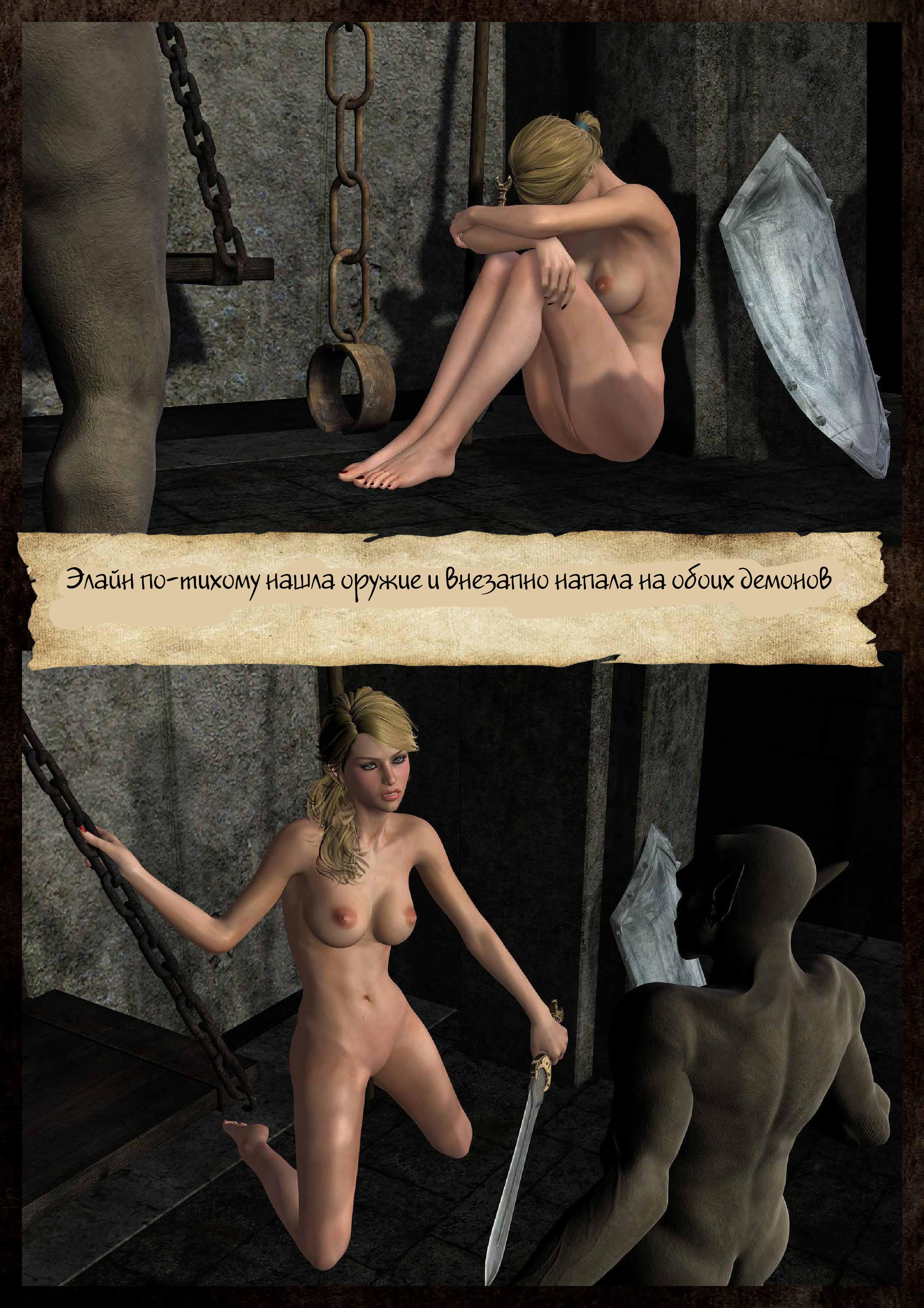 Секс с демоном истории 2 фотография