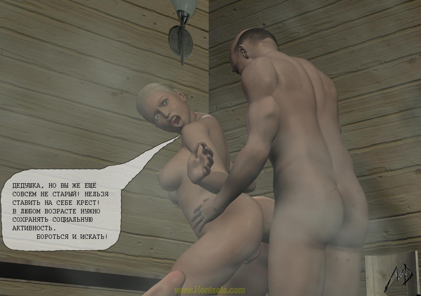 Эро рассказ инцест баня 4 фотография